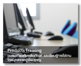 Products-training